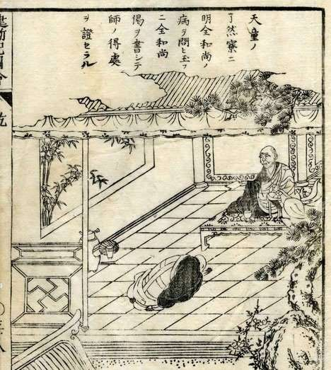 Tiantong Rujing [Tendō Nyojō] (1163–1228)