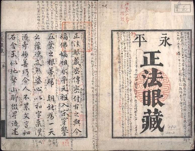 Primera página de una edición de 1811 del Shōbōgenzō de Dōgen