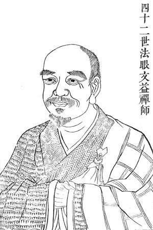 Fayan Wenyi [Hōgen Mon'eki en japonés] (885–958)