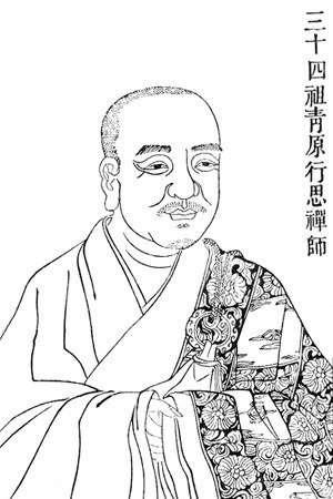 Qingyuan Xingsi [Seigen Gyōshi en japonés] (f. 740)