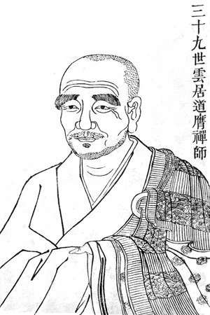 Yunju Daoying (f. 902) [Ungo Dōyō en japonés]