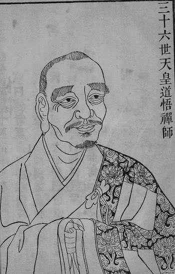 Daowu Yuanzhi [Dōgo Enchi en japonés] (769–835)
