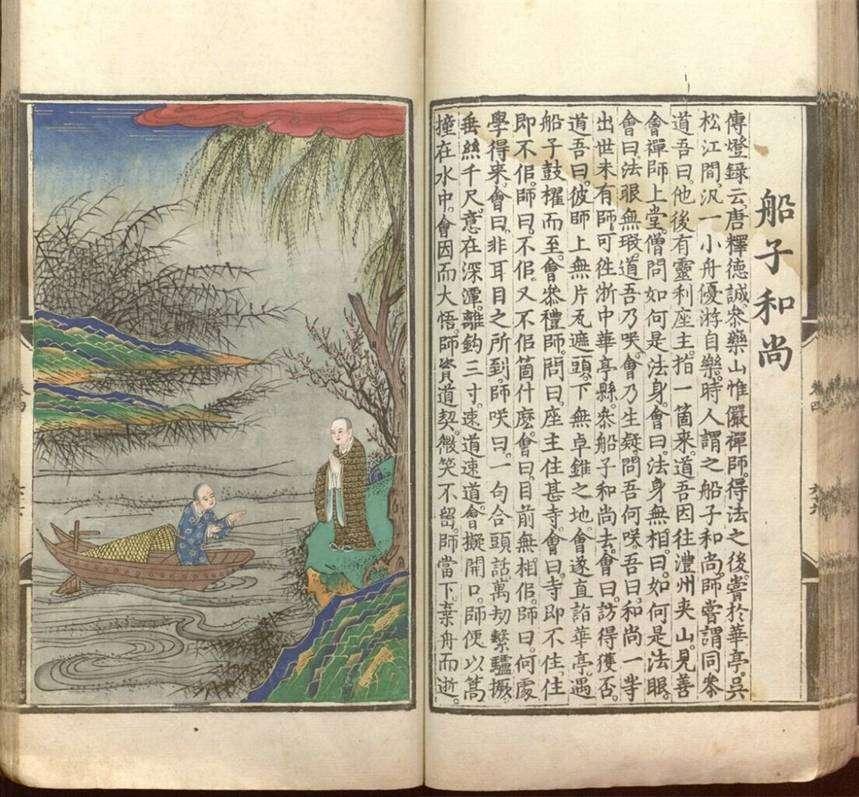 Chuanzi Decheng [Sensu Tokujō en japonés] (f.d.)