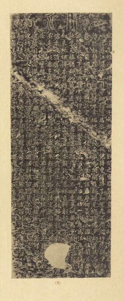 Canto de la Iluminación [o Confirmación] de la Vía de Yongjia (Zhengdaoke en chino; Shōdōka en japonés)