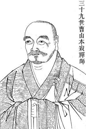 Caoshan Benji [Sōzan Honjaku] (840–901)